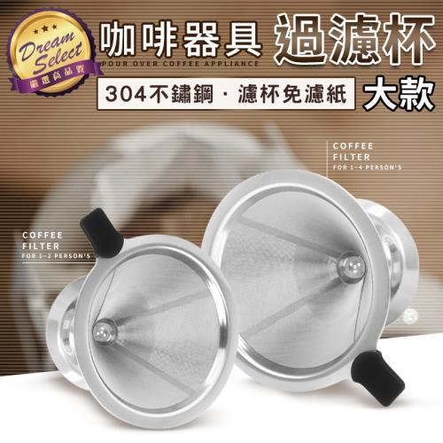 304不鏽鋼手沖咖啡濾杯