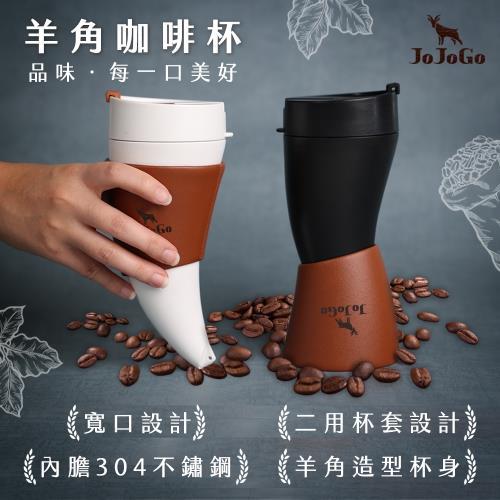 JOJOGO羊角咖啡杯-二入組(不鏽鋼內膽)/