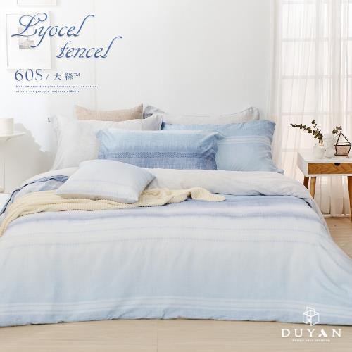 DUYAN竹漾-60支天絲單人床包+雙人薄被套三件組-湛藍邊境/