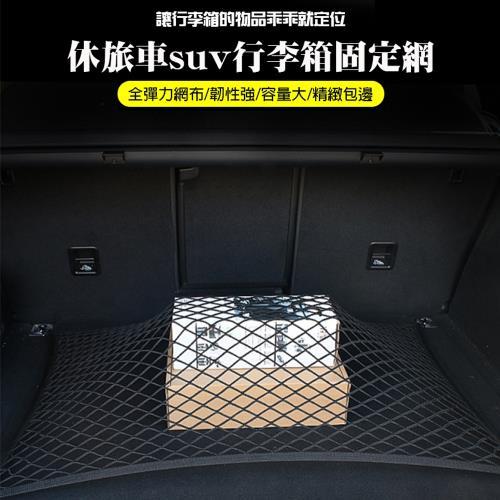 休旅車SUV行李箱固定網