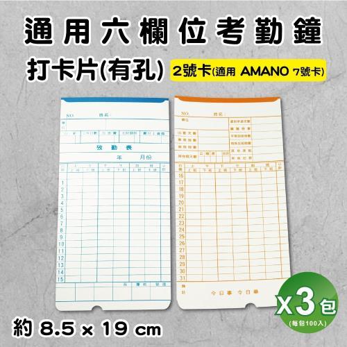【SQ】通用六欄位考勤鐘打卡片