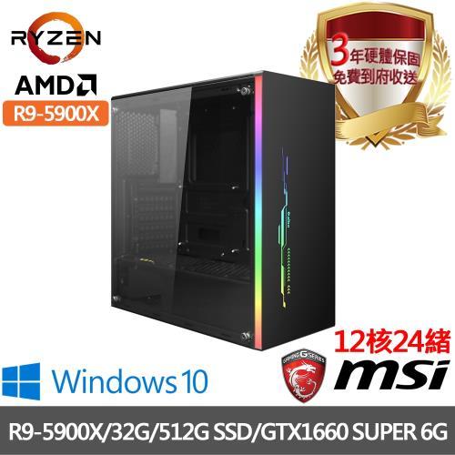  微星B550平台 R9-5900X 12核24緒 32G/512G/獨顯GTX1660 SUPER 6G/Win10電競電腦