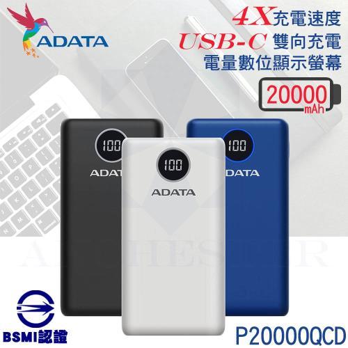 威剛ADATA PD/QC快充行動電源20000mAh P20000QCD (BSMI認證)
