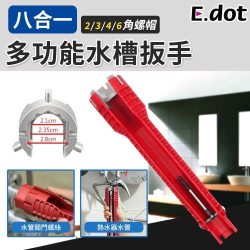 E.dot 八合一水槽工具扳手