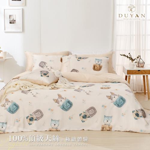 DUYAN竹漾-100%頂級萊塞爾天絲-單人床包+雙人薄被套三件組-口袋萌汪/
