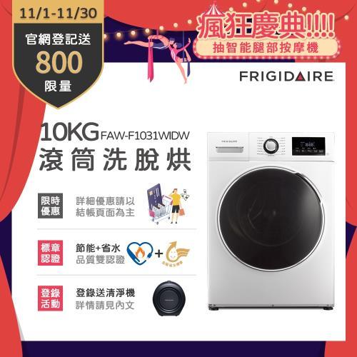 美國富及第 10kg Wi-Fi智能 變頻洗脫烘 滾筒洗衣機 白色 FAW-F1031WIDW-庫