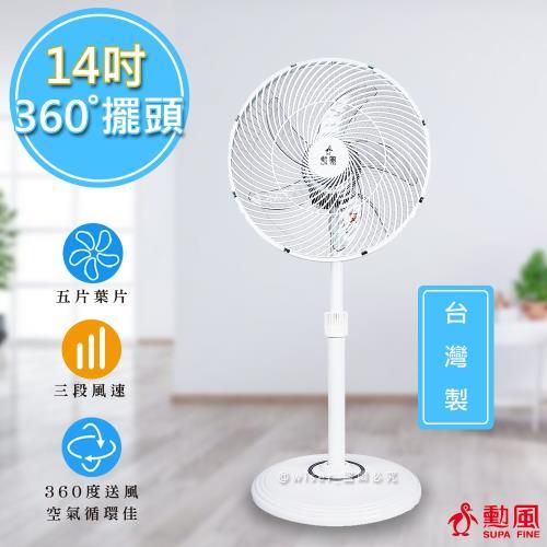 【勳風】14吋360度擺頭超廣角立扇循環扇(HF-B1226)台灣製造-庫/