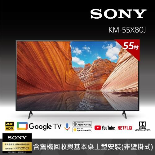 ★原廠註冊送商品卡★Sony BRAVIA 55吋 4K Google TV 顯示器 KM-55X80J-庫