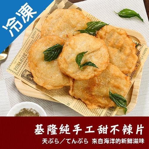 德順手工甜不辣片500G/包【愛買冷凍】/