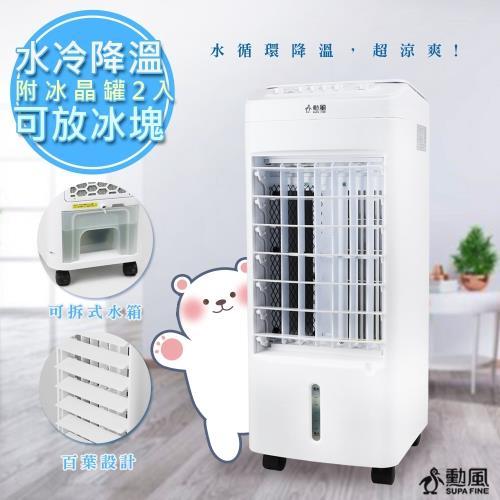 【勳風】冰晶水冷扇涼風扇移動式(AHF-K0098) (AHF-K0068) (黑/白)水冷+冰晶-庫