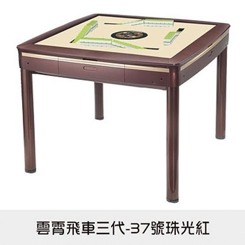 東方不敗 電動麻將桌-雲霄飛車三代-餐桌款-37號珠光紅