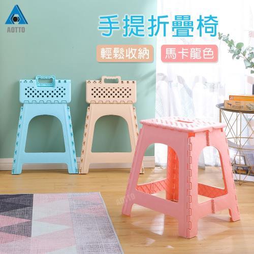 【AOTTO】超實用好收納馬卡龍折疊椅 摺疊凳(折合椅 折疊椅 折疊凳)-2入
