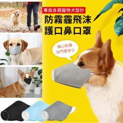 寵物嘴套防咬口罩(2入)