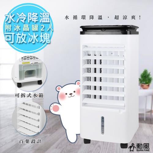 【勳風】冰晶水冷扇涼風扇移動式(AHF-K0068)水冷+冰晶-庫