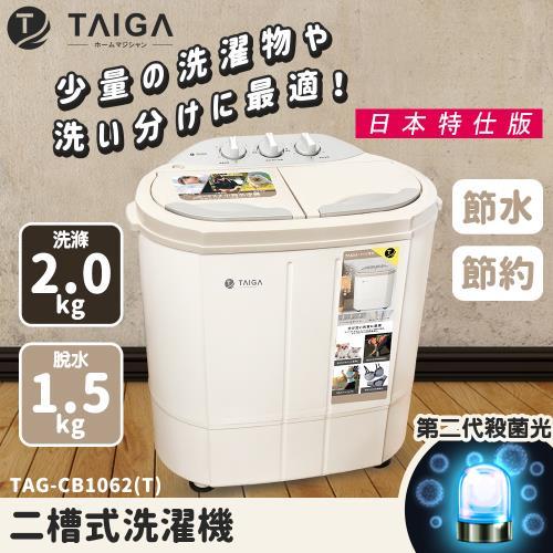 日本大河 2021年新上市 日本特仕版 迷你雙槽柔洗衣機
