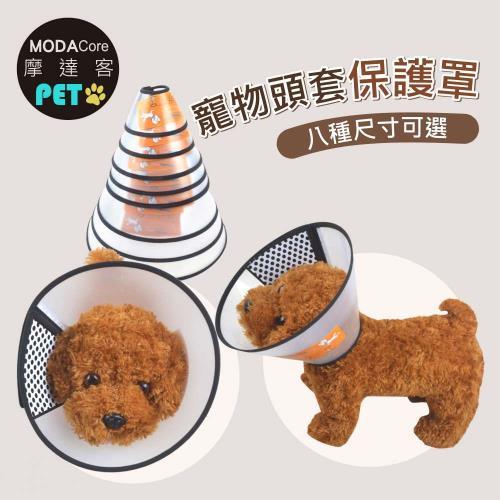 摩達客寵物防舔圈-保護頸圈-防護頭套羞耻圈(8種尺寸可選)