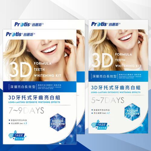 Protis普麗斯-3D藍鑽牙托式深層長效牙齒亮白組-歐盟新配方(7-9天)2組-再送5-7天1組