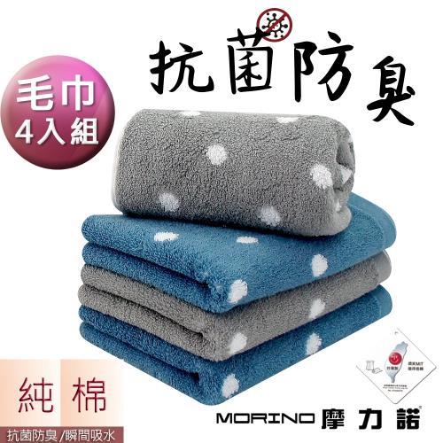 (超值4條組)日本大和認證抗菌防臭MIT純棉花漾圓點毛巾 擦髮巾-MORINO摩力諾
