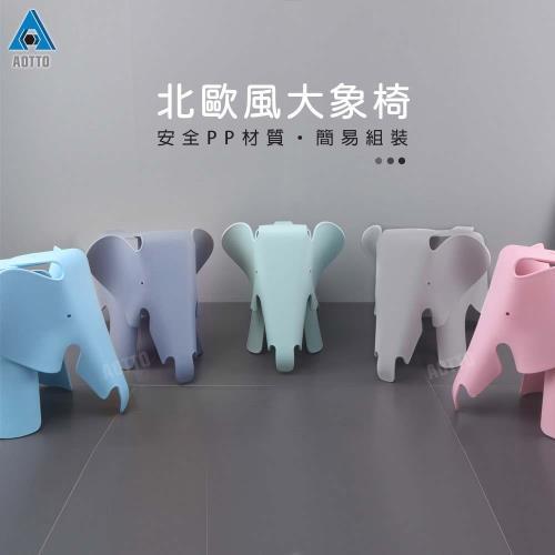 AOTTO 北歐風可愛大象造型椅 椅凳(椅凳 裝飾 藝術)