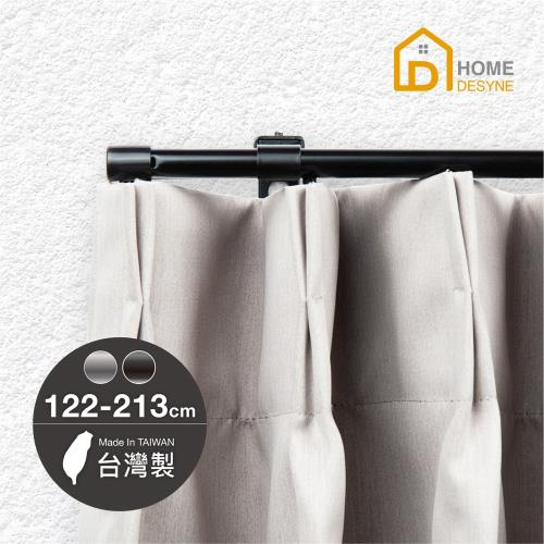 【Home Desyne】台灣製 單軌伸縮窗簾隔間軌道(122-213cm)