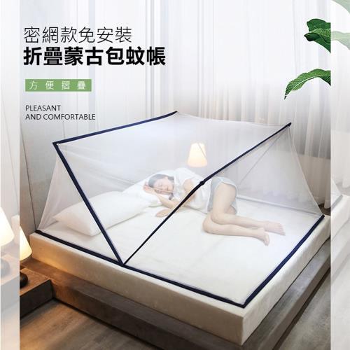 密網款免安裝折疊蒙古包蚊帳(雙人款)
