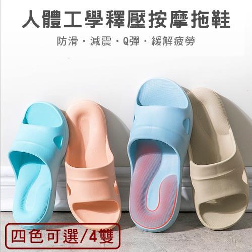 【媽媽咪呀】人體工學U型釋壓按摩拖鞋/浴室防滑拖鞋(四雙)