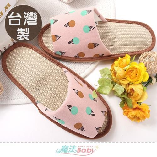 魔法Baby 室內拖鞋 台灣製防滑涼感蓆面拖鞋~sd0714