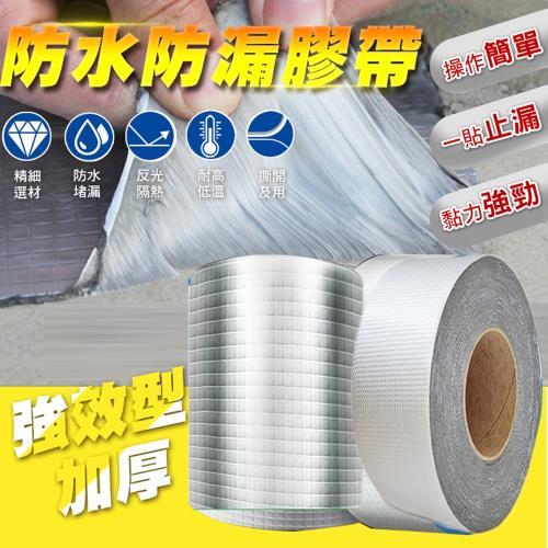 鋁箔方格防水補漏丁基貼(寬10cm款)