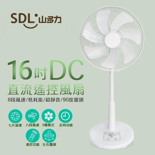 3件9折↘SDL山多力 16吋遙控定時DC風扇SL-FDC16A-庫(c) 八段風速