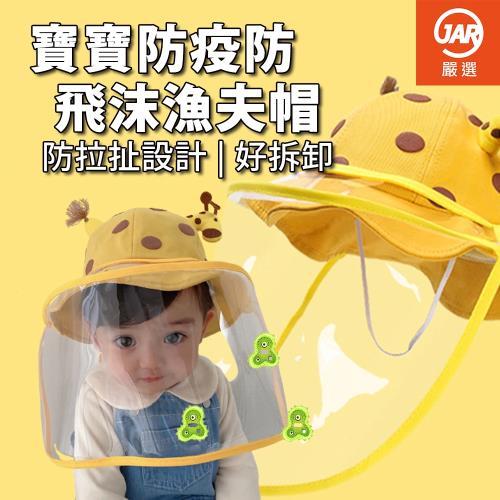 【JAR嚴選】兒童防飛沫防曬可愛漁夫帽