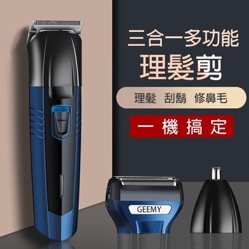 【Geemy】多功能三合一電動理髮剪(理髮刀/刮鬍刀/鼻毛剪)