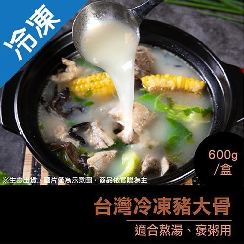 台灣冷凍豬大骨600G/盒【愛買冷凍】/