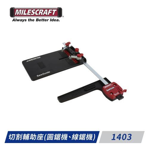 Milescraft-1403 切割輔助座(圓鋸機、線鋸機)