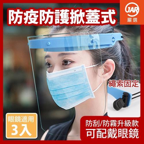 【JAR嚴選】掀蓋式防疫專用全臉防護面罩(3入/組)
