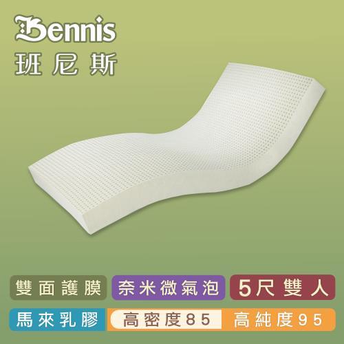 【班尼斯】雙人5x6.2尺x5cm頂級百萬保證馬來西亞天然乳膠床墊-(雙面護膜高密度乳膠床墊)/