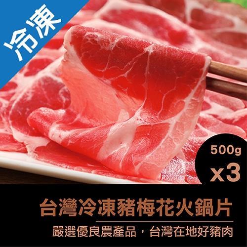 台灣豬梅花火鍋片500G/盒X3【愛買冷凍】/