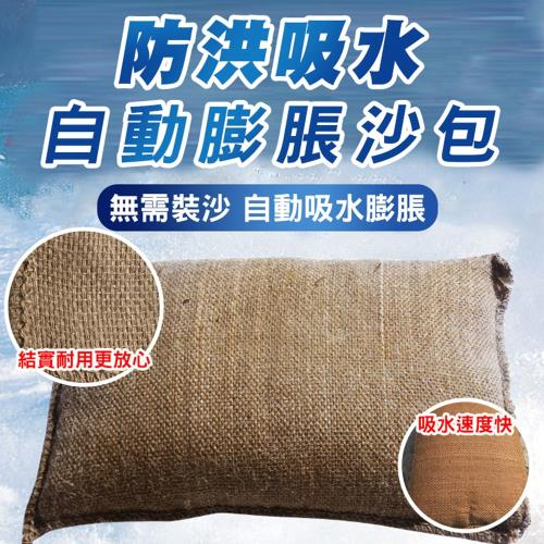 防洪吸水自動膨脹沙包(5入)/