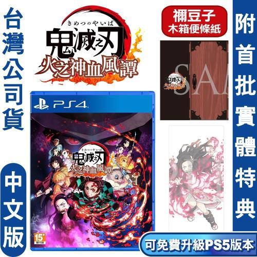預購-PS4