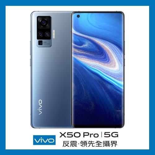 VIVO X50 Pro (8G/256G) 5G微雲台超級防震運動拍攝手機 (認證福利品一年保固)