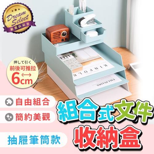 桌面可疊式多功能收納盒 抽屜筆筒款 文件收納盒 抽屜式文件盒