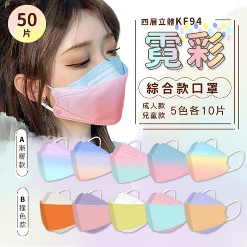 【5色/50片】四層立體KF94霓彩綜合款口罩 成人款 兒童款可選