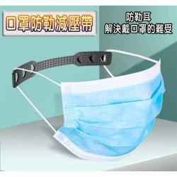 (10個1組) 口罩防勒減壓帶