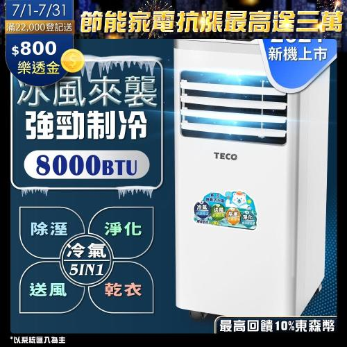 限時搶購↘【TECO東元】多功能清淨除濕移動式空調8000BTU/冷氣機(XYFMP2202FC)-庫