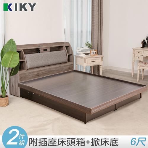 【KIKY】皓鑭-附插座靠枕二件床組