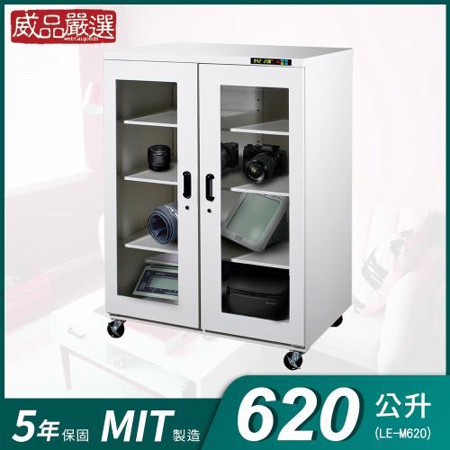 【威品嚴選】620公升工業型微電腦防潮箱