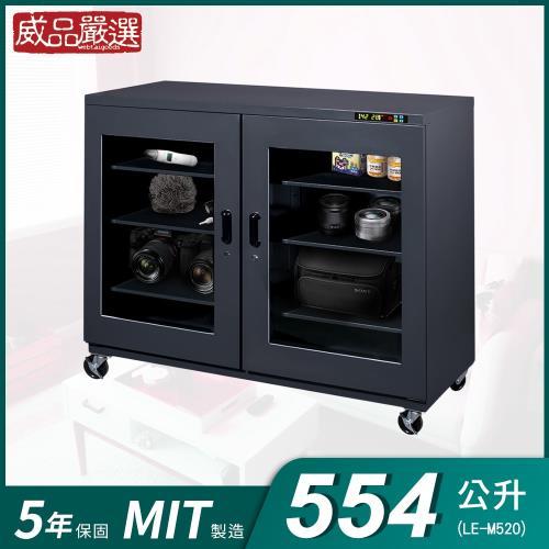【威品嚴選】554公升工業型微電腦防潮箱(LE-M520/台灣製