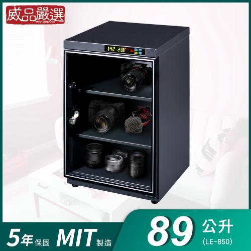 【威品嚴選】89公升專業型微電腦防潮箱(LE-B50/MIT台灣製)