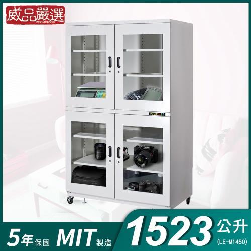 【威品嚴選】1523公升工業型微電腦防潮箱(LE-M1450)