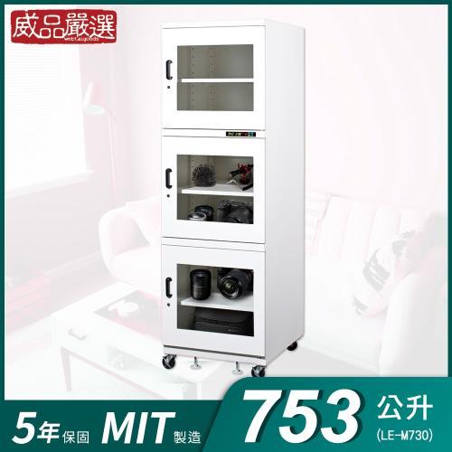 【威品嚴選】753公升工業型微電腦防潮箱(LE-M730)