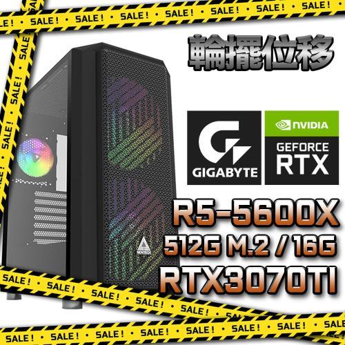 【技嘉平台】R5六核『輪擺位移』RTX3070Ti 光追電競主機 (R5-5600X/RTX3070Ti/16G/512G_SSD/850W金)